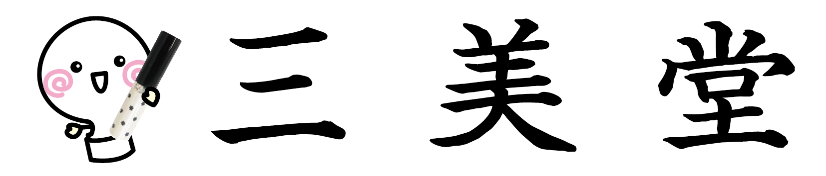 印鑑・ゴム印・名刺|三美堂(さんびどう)|徳島|はんこ